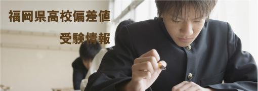 福岡県の高等学校の偏差値ランク・受験情報です。福岡県の公立高校偏差値、私立高校偏差値ごとに高校をご紹介致します。福岡県の受験生にとってのお役立ちサイト。